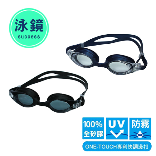 快調一體光學泳鏡 抗UV-2色