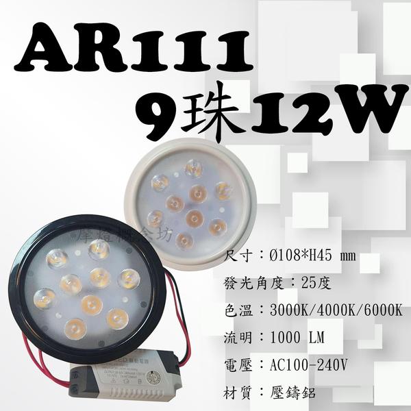 數位燈城 LED-Light-Link AR111 LED燈泡 9珠 12W 外裝變壓器 盒燈 / 崁燈 / 軌道燈 / 夾燈 / 吸頂燈