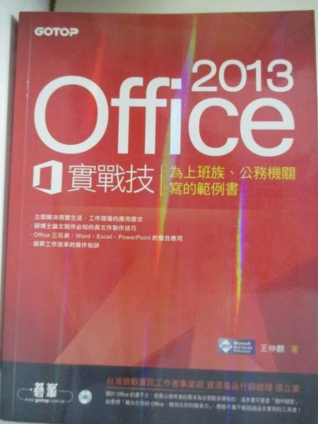 【書寶二手書T7/電腦_ENG】Office 2013實戰技:為上班族、公務機關寫的範例書_王仲麒