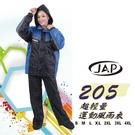 【東門城】JAP YW-R205(黑藍) 超輕量運動風雨衣 隱藏式雨帽