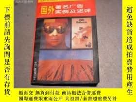 二手書博民逛書店罕見國外著名廣告實例及述評Y14134 王力 主編 中國廣播電視