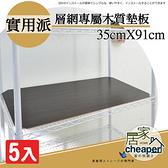 【居家cheaper】層架專用木質墊板35X91CM-5入木質墊板4入