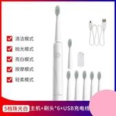 電動牙刷 充電式電動牙刷男女聲波震動自動軟毛防水情侶成人款牙刷 2色