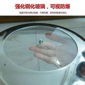 雙十二狂歡鍋蓋 不銹鋼化玻璃炒煎奶湯燉可視鍋蓋 春生雜貨