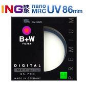 【24期0利率】B+W 86mm XS-PRO MRC NANO UV 超薄框 捷新公司貨 贈B+W濕式拭鏡紙