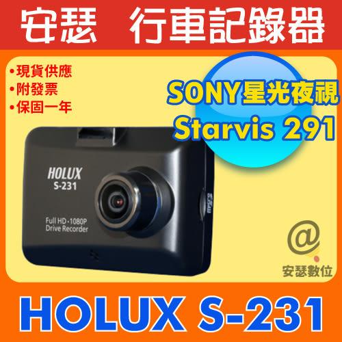 Holux S-231【送 32G+E05三孔 SONY Starvis 星光夜視 感光元件】行車記錄器 媲美 MIO 792 698