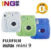 平輸貨 FUJIFILM instax MINI 9 拍立得相機 深鈷藍/輕煙白/萊姆綠 富士