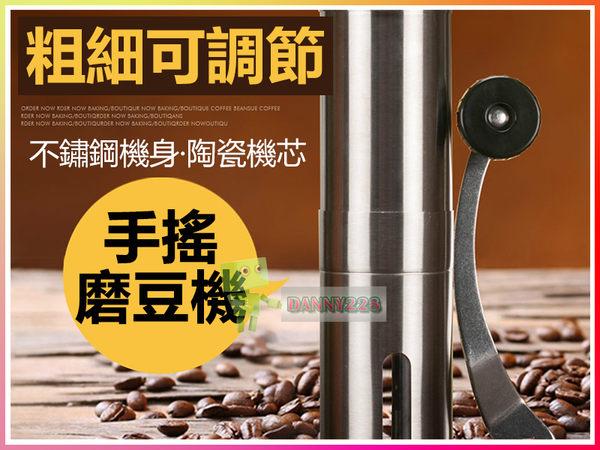 便攜不鏽鋼手搖咖啡機 磨粉機 磨豆機 方便攜帶 旅遊露營 粉碎機 迷你 研磨機 可調粗細 咖啡豆