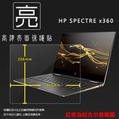 ◇亮面螢幕保護貼 HP Spectre x360 筆記型電腦保護貼 筆電 軟性 亮貼 亮面貼 保護膜