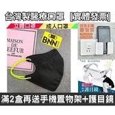 鼻恩恩BNN 3D立體 (極光黑/) 成人醫療口罩 50入/盒 滿2盒再送手機置物架+護目鏡