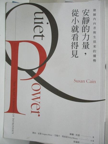 【書寶二手書T5/心理_BAT】安靜的力量,從小就看得見_蘇珊‧坎恩,  徐嘉妍