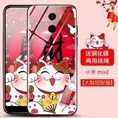 小米mix2招財貓玻璃手機殼可愛個性創意小米網紅硅膠軟邊全包