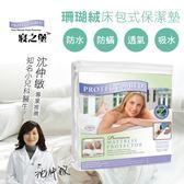 寢之堡 珊瑚絨 防水防螨床包式保潔墊雙人特大(6x7)