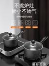 小奶鍋雪平鍋嬰兒寶寶輔食鍋煎煮一體多功能煮粥不粘鍋湯鍋麥飯石小奶鍋 晶彩