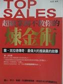 【書寶二手書T2/行銷_ALV】超級業務不教你的煉金術:喬吉拉德傳奇_馬裡