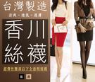 香川 超彈性腰部以下全透明絲襪6雙入 黑色/膚色