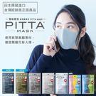 《日本製》PITTA MASK 高密合可水洗口罩 一包3入