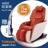 ⦿超贈點五倍送⦿ tokuyo mini 玩美椅 Pro TC-296(皮革五年保固)※送伊萊克斯無線直立吸塵器 (市價$4990)