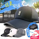 走走去旅行99750【IB256】網眼棒球帽 透氣舒  適鴨舌帽 涼爽排汗帽  休閒棉質純色帽 4色