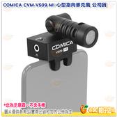 COMICA CVM-VS09 MI 心型指向麥克風 公司貨 VS09 MIC 手機 收音 直播 iPhone 適用
