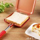 日本三明治模具家用早餐工具吐司雙面烤盤燃氣電磁爐通用二分鐘熱 「潔思米」