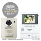 現貨 日本 Panasonic 國際牌 VL-SGE30KL 視訊門鈴 3.5吋螢幕 無線 廣角 錄影
