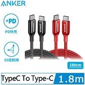 ANKER PoweLine+III USB-C to USB-C編織線1.8M(紅)