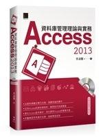 二手書博民逛書店 《資料庫管理理論與實務:Access 2013》 R2Y ISBN:986201976X│李淑馨