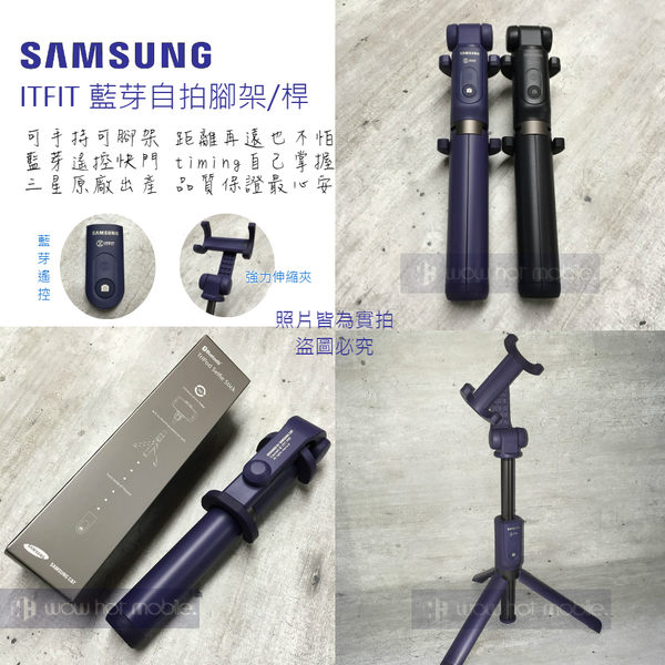 Samsung原廠 ITFIT 充電式藍芽自拍腳架/自拍棒 現貨