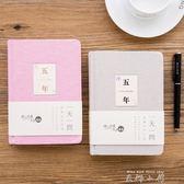 五年日記本三年日程本創意計劃本一天一問學生用記事本筆記本文具 【米娜小鋪】