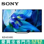 SONY 65型 4K HDR連網OLED電視KD-65A8G含配送+安裝 【愛買】