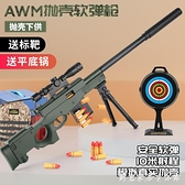 awm狙擊手動拉栓槍98k男孩子軟彈玩具槍仿真拋殼槍上壓和平精英搶 創意家居生活館