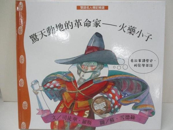 【書寶二手書T1/兒童文學_DOU】驚天動地的革命家 = Gunpowder guy : 火藥小子
