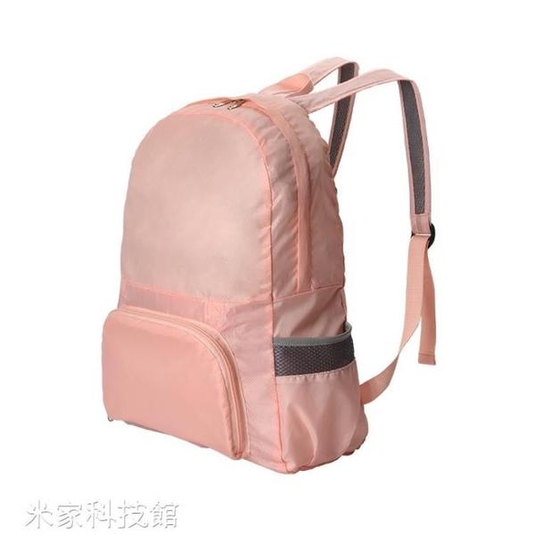 後背包 可折疊皮膚包超輕便攜旅行包兩用雙肩包女輕薄防水運動戶外背包男 米家