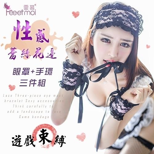 角色扮演 性感配件《FEE ET MOI》角色扮演 性感配件!蕾絲花邊眼罩手環三件組 - 遊戲束縛【531549】