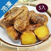 冰心蜜烤蕃薯(1000g±5%/包)X5【愛買冷凍】
