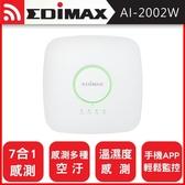 [富廉網]【EDIMAX】訊舟 AI-2002W 空氣盒子室內型 七合一室內空氣品質感測器