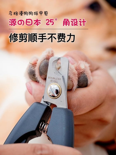 寵物指甲剪狗狗貓咪指甲鉗泰迪金毛磨甲器剪爪神器寵物用品 【全館免運】