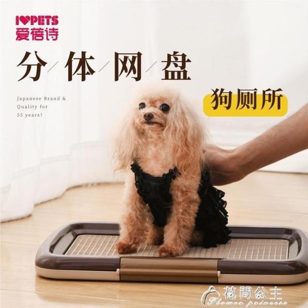 愛蓓詩狗狗廁所便盆尿盆中型小型犬泰迪法斗平板狗廁所用品 快速出貨YJT