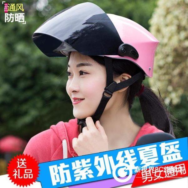 安全帽 摩托車頭盔女防紫外線夏季頭盔男四季通用防曬輕便式電動車安全帽