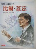 【書寶二手書T7/傳記_ZFV】電腦王國的巨人-比爾.蓋茲_陳景聰