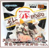 *KING WANG*日本Pet Village《2.5吋 潔牙雙色牛奶牛皮骨結 PV-2515TMKB》補鈣愛犬點心
