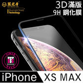 【TPHONE 3C專賣】 APPLE IPHONE XS MAX 藍光盾 3D 全螢幕 滿版保護貼 9H 鋼化膜 市面上抗藍光最強