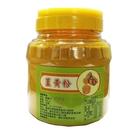福園 印度 100%薑黃粉 600g/瓶 SGS檢驗無農藥,無重金屬殘留