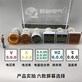 LED交流直流電流電壓頻率溫度表 22mm數顯數字雙顯三顯電源指示燈