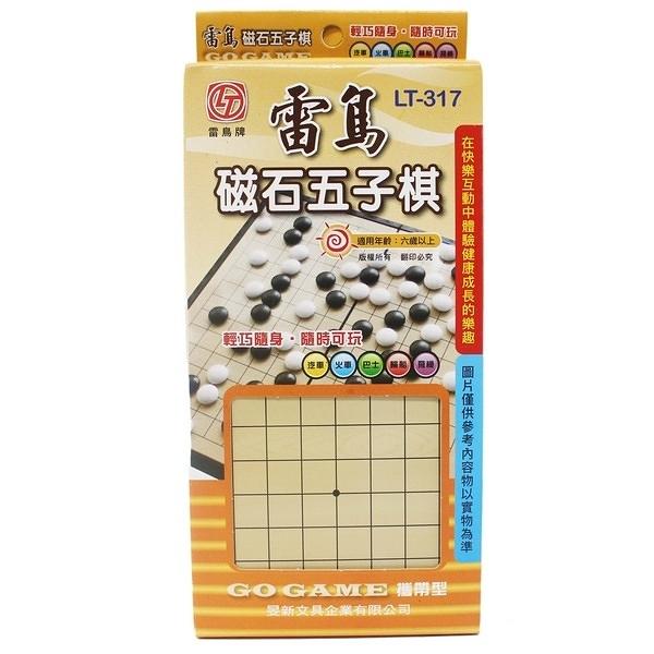 雷鳥 攜帶型 磁石五子棋 LT-317/一箱10個入(定140) 小磁性五子棋