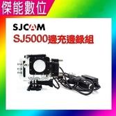 【含運】SJCAM SJ5000 邊充邊錄組 原廠專用機車防水外殼 側開孔 機車專用 SJ5000 SJ5000X 菁英版
