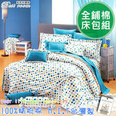 鋪棉床包 100%精梳棉 全鋪棉床包兩用被四件組 雙人特大6x7尺 king size Best寢飾 3B78