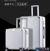 旅行箱 學生行李箱包萬向輪拉桿箱24寸男女20寸登機箱小清新22寸旅行箱子 igo 玩趣3C