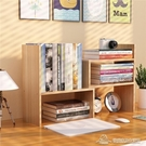 書架學生用桌上書架簡易兒童桌面小書架置物架辦公室書桌收納宿舍【618店長推薦】